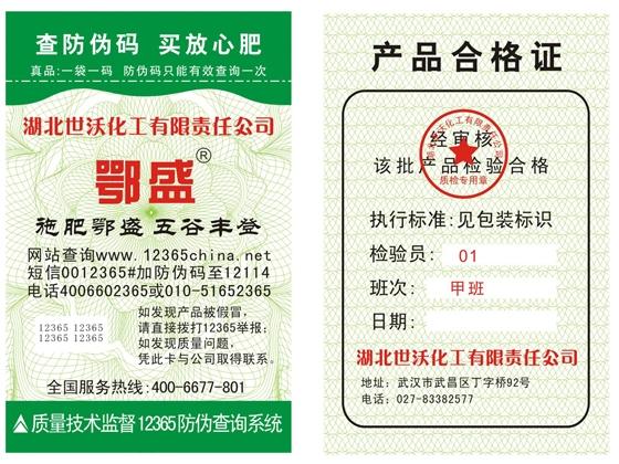 点击查看详细信息<br>标题:产品合格证 阅读次数:2929